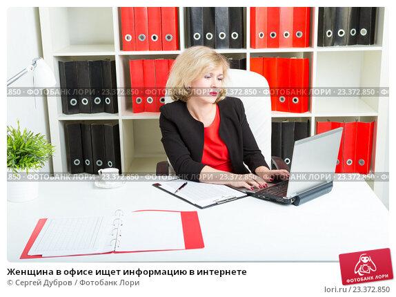 Купить «Женщина в офисе ищет информацию в интернете», фото № 23372850, снято 18 июня 2016 г. (c) Сергей Дубров / Фотобанк Лори
