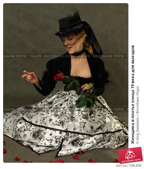 Женщина в платье конца 19 века для выездов, фото № 138470, снято 7 января 2006 г. (c) Serg Zastavkin / Фотобанк Лори