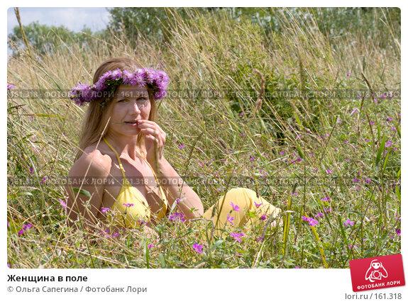 Женщина в поле, фото № 161318, снято 27 июля 2007 г. (c) Ольга Сапегина / Фотобанк Лори
