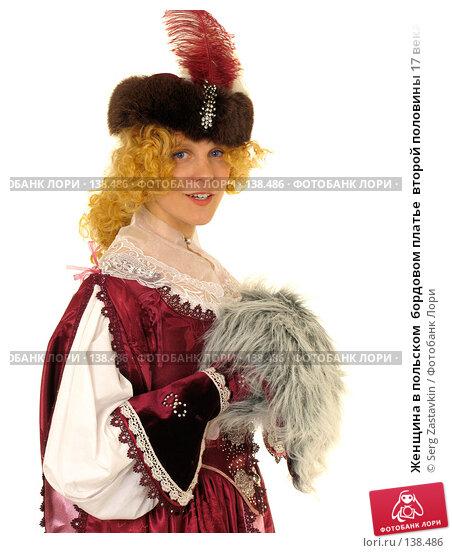 Женщина в польском  бордовом платье  второй половины 17 века, выполненном  во французском стиле, фото № 138486, снято 7 января 2006 г. (c) Serg Zastavkin / Фотобанк Лори