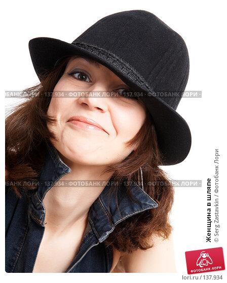 Женщина в шляпе, фото № 137934, снято 19 апреля 2007 г. (c) Serg Zastavkin / Фотобанк Лори