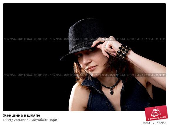 Купить «Женщина в шляпе», фото № 137954, снято 19 апреля 2007 г. (c) Serg Zastavkin / Фотобанк Лори