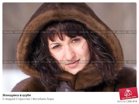 Купить «Женщина в шубе», фото № 206414, снято 17 февраля 2008 г. (c) Андрей Старостин / Фотобанк Лори