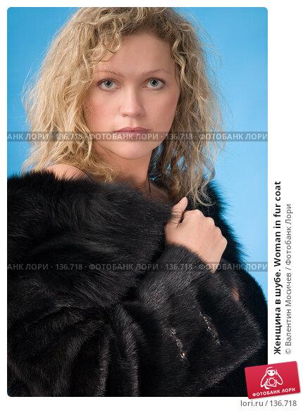 Женщина в шубе. Woman in fur coat, фото № 136718, снято 2 декабря 2007 г. (c) Валентин Мосичев / Фотобанк Лори