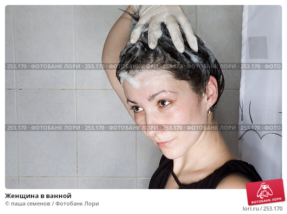 Женщина в ванной, фото № 253170, снято 22 февраля 2008 г. (c) паша семенов / Фотобанк Лори