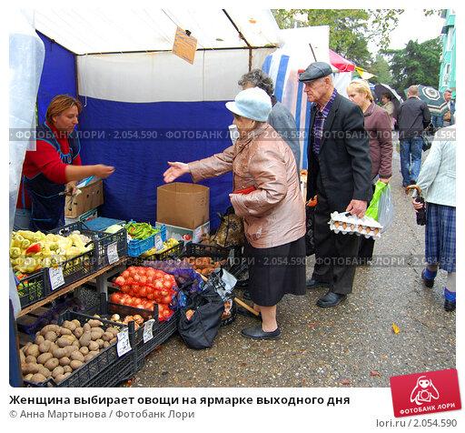 Купить «Женщина выбирает овощи на ярмарке выходного дня», эксклюзивное фото № 2054590, снято 16 октября 2010 г. (c) Анна Мартынова / Фотобанк Лори