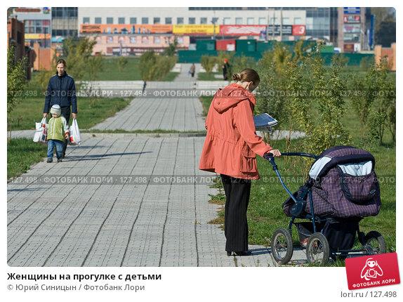 Женщины на прогулке с детьми, фото № 127498, снято 26 сентября 2007 г. (c) Юрий Синицын / Фотобанк Лори