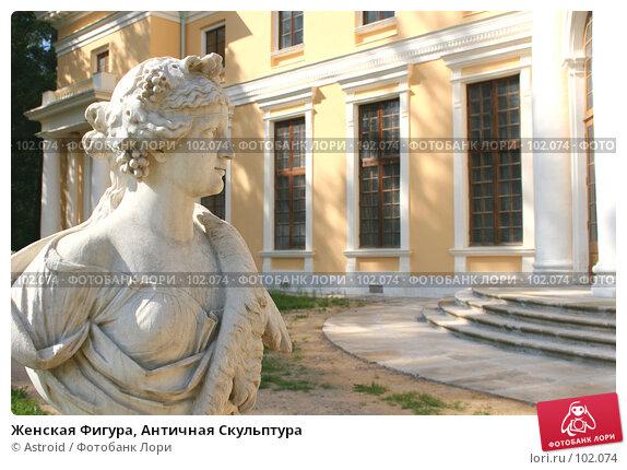 Женская Фигура, Античная Скульптура, фото № 102074, снято 22 июня 2017 г. (c) Astroid / Фотобанк Лори