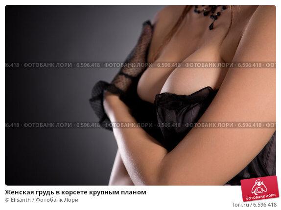 Фото большая грудь в красивом белье 76811 фотография