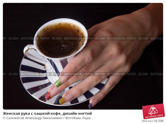 Женская рука с чашкой кофе, дизайн ногтей, фото № 35594, снято 24 июля 2006 г. (c) Саломатов Александр Николаевич / Фотобанк Лори