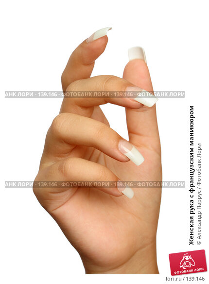 Женская рука с французским маникюром, фото № 139146, снято 5 сентября 2007 г. (c) Александр Паррус / Фотобанк Лори