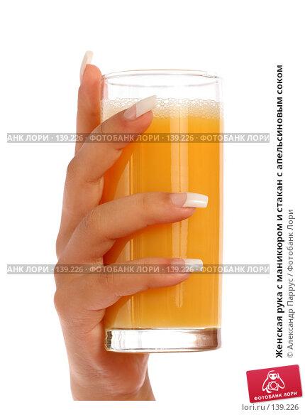 Женская рука с маникюром и стакан с апельсиновым соком, фото № 139226, снято 28 августа 2007 г. (c) Александр Паррус / Фотобанк Лори