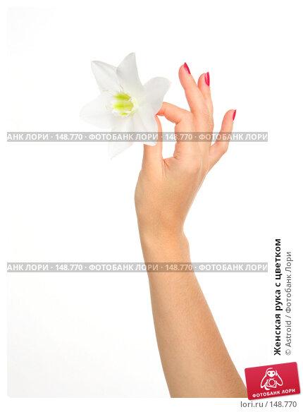 Женская рука с цветком, фото № 148770, снято 25 ноября 2007 г. (c) Astroid / Фотобанк Лори