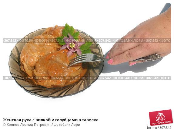 Женская рука с вилкой и голубцами в тарелке, фото № 307542, снято 2 июня 2008 г. (c) Коннов Леонид Петрович / Фотобанк Лори