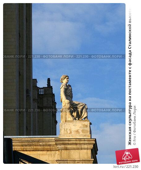 Женская скульптура на постаменте с фасада Сталинской высотки, фото № 221230, снято 9 марта 2008 г. (c) Fro / Фотобанк Лори