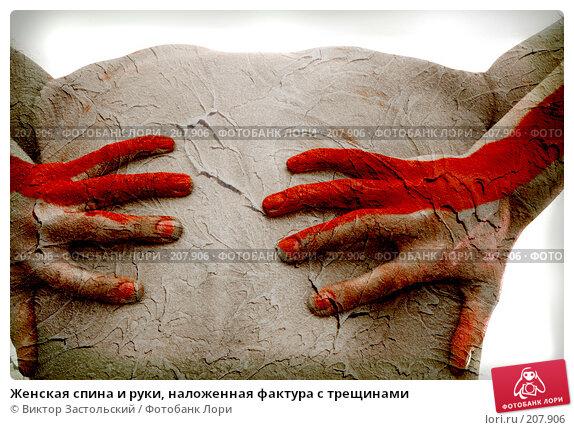 Женская спина и руки, наложенная фактура с трещинами, фото № 207906, снято 21 февраля 2008 г. (c) Виктор Застольский / Фотобанк Лори