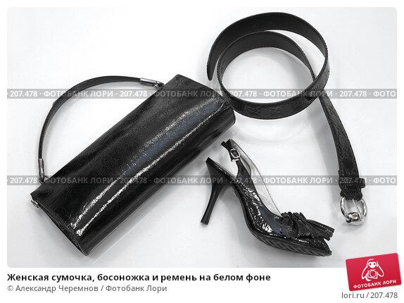 Женская сумочка, босоножка и ремень на белом фоне, фото № 207478, снято 1 августа 2007 г. (c) Александр Черемнов / Фотобанк Лори