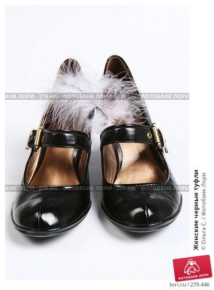 Купить «Женские черные туфли», фото № 279446, снято 7 мая 2008 г. (c) Ольга С. / Фотобанк Лори