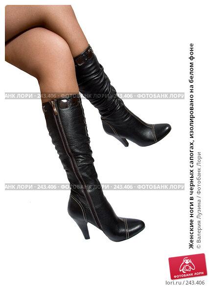 Женские ноги в черных сапогах, изолировано на белом фоне, фото № 243406, снято 25 марта 2008 г. (c) Валерия Потапова / Фотобанк Лори