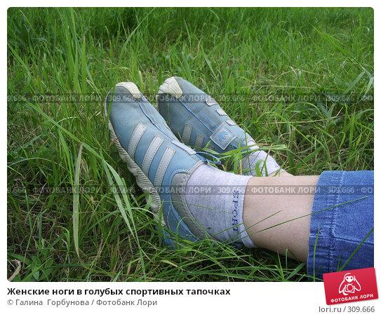 Купить «Женские ноги в голубых спортивных тапочках», фото № 309666, снято 30 мая 2007 г. (c) Галина  Горбунова / Фотобанк Лори