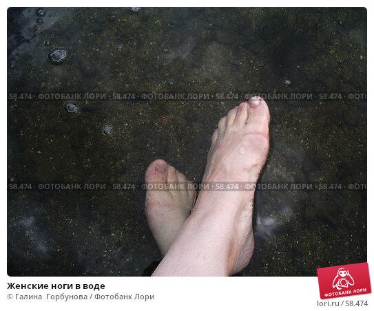 Женские ноги в воде, фото № 58474, снято 28 июня 2006 г. (c) Галина  Горбунова / Фотобанк Лори