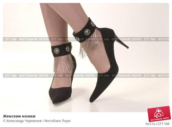 Женские ножки, фото № 217166, снято 22 декабря 2002 г. (c) Александр Черемнов / Фотобанк Лори