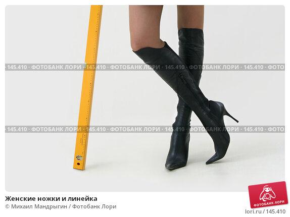 Женские ножки и линейка, фото № 145410, снято 14 февраля 2007 г. (c) Михаил Мандрыгин / Фотобанк Лори