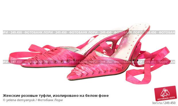 Женские розовые туфли, изолировано на белом фоне, фото № 249450, снято 28 июля 2017 г. (c) yelena demyanyuk / Фотобанк Лори