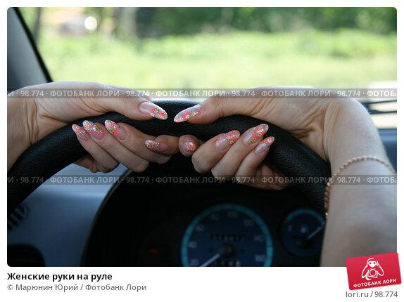 Женские руки на руле, фото № 98774, снято 25 мая 2007 г. (c) Марюнин Юрий / Фотобанк Лори