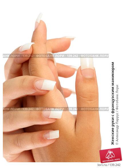 Купить «Женские руки с французским маникюром», фото № 139242, снято 28 августа 2007 г. (c) Александр Паррус / Фотобанк Лори
