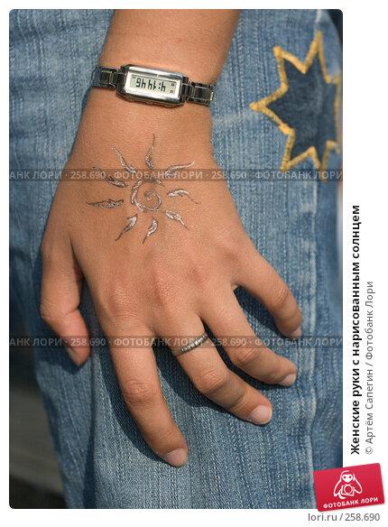 Женские руки с нарисованным солнцем, фото № 258690, снято 2 сентября 2006 г. (c) Артём Сапегин / Фотобанк Лори