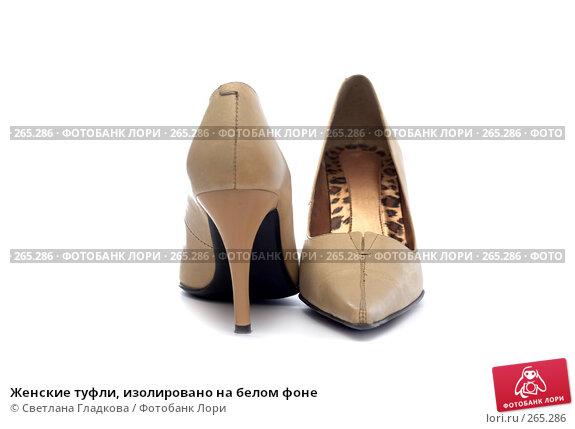 Женские туфли, изолировано на белом фоне, фото № 265286, снято 10 марта 2008 г. (c) Cветлана Гладкова / Фотобанк Лори