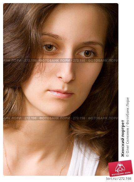 Женский портрет, фото № 272198, снято 17 декабря 2006 г. (c) Олег Селезнев / Фотобанк Лори