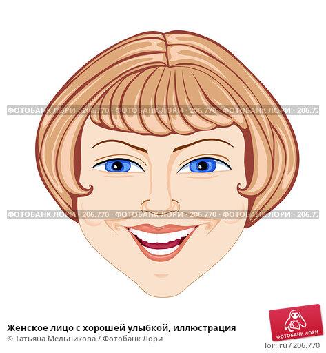 Купить «Женское лицо с хорошей улыбкой, иллюстрация», иллюстрация № 206770 (c) Татьяна Мельникова / Фотобанк Лори