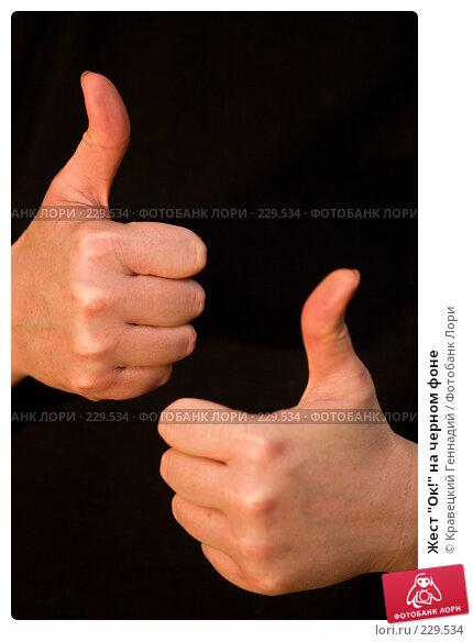 "Жест ""Ок!"" на черном фоне, фото № 229534, снято 17 января 2004 г. (c) Кравецкий Геннадий / Фотобанк Лори"