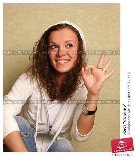 """Купить «Жест """"отлично""""», фото № 50074, снято 1 мая 2007 г. (c) Морозова Татьяна / Фотобанк Лори"""
