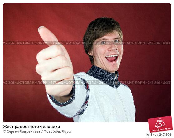 Жест радостного человека, фото № 247306, снято 29 марта 2008 г. (c) Сергей Лаврентьев / Фотобанк Лори