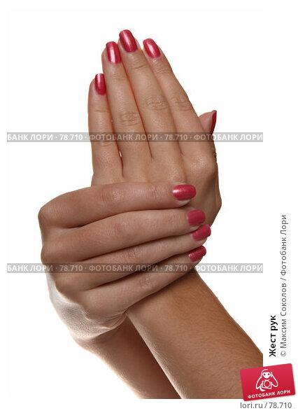 Жест рук, фото № 78710, снято 30 июля 2007 г. (c) Максим Соколов / Фотобанк Лори