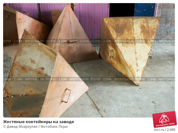 Жестяные контейнеры на заводе, фото № 2690, снято 11 июля 2004 г. (c) Давид Мзареулян / Фотобанк Лори