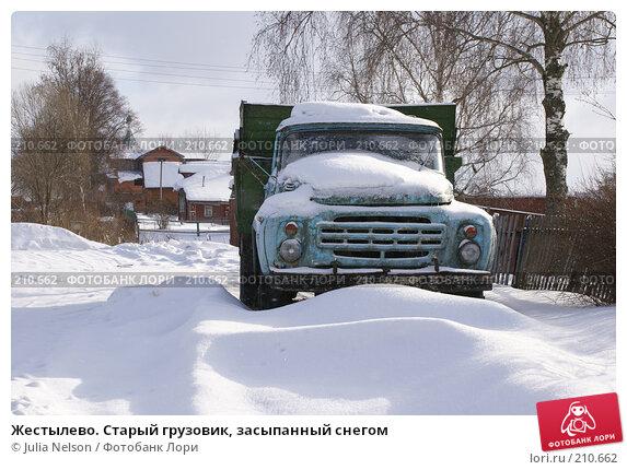 Жестылево. Старый грузовик, засыпанный снегом, фото № 210662, снято 15 февраля 2008 г. (c) Julia Nelson / Фотобанк Лори