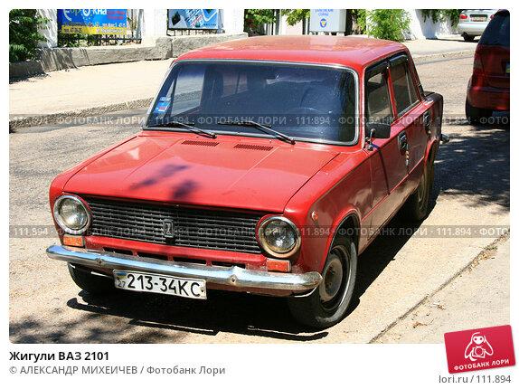 Купить «Жигули ВАЗ 2101», фото № 111894, снято 23 августа 2007 г. (c) АЛЕКСАНДР МИХЕИЧЕВ / Фотобанк Лори