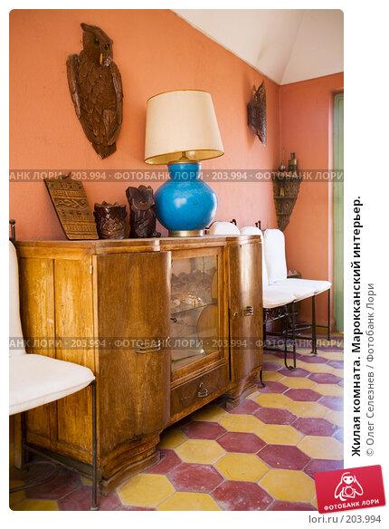 Купить «Жилая комната. Марокканский интерьер.», фото № 203994, снято 15 августа 2007 г. (c) Олег Селезнев / Фотобанк Лори