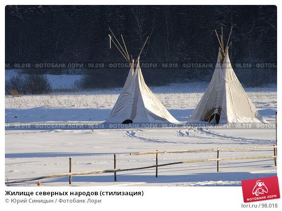 Жилище северных народов (стилизация), фото № 98018, снято 12 февраля 2007 г. (c) Юрий Синицын / Фотобанк Лори