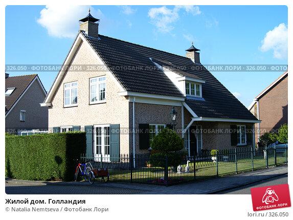 Жилой дом. Голландия, эксклюзивное фото № 326050, снято 14 июня 2008 г. (c) Natalia Nemtseva / Фотобанк Лори