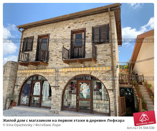 Купить «Жилой дом с магазином на первом этаже в деревне Лефкара», фото № 31504530, снято 10 мая 2019 г. (c) Irina Opachevsky / Фотобанк Лори