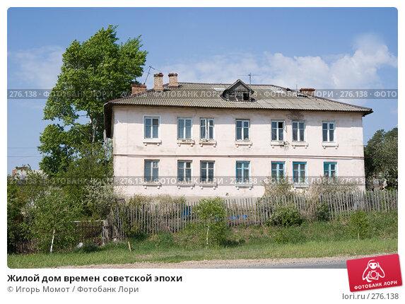 Жилой дом времен советской эпохи, фото № 276138, снято 7 мая 2008 г. (c) Игорь Момот / Фотобанк Лори