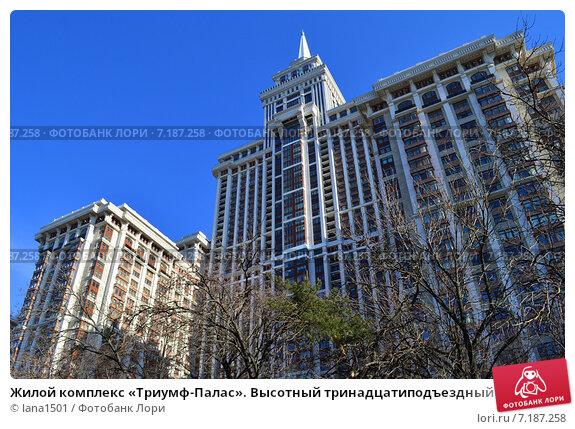 Купить «Жилой комплекс «Триумф-Палас». Высотный тринадцатиподъездный монолитный жилой дом переменной этажности, от 17 до 57 этажей. Чапаевский переулок, 3. Москва», эксклюзивное фото № 7187258, снято 10 марта 2015 г. (c) lana1501 / Фотобанк Лори