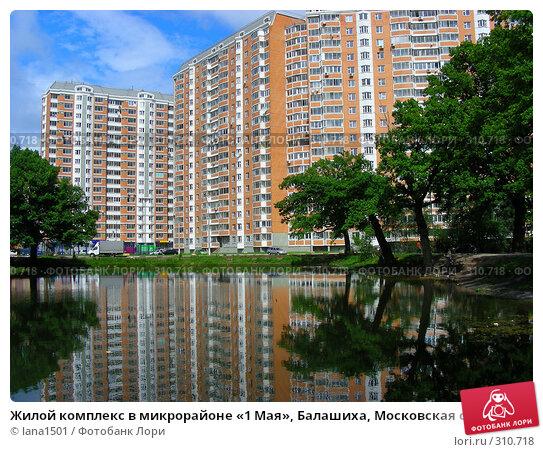 Жилой комплекс в микрорайоне «1 Мая», Балашиха, Московская область, эксклюзивное фото № 310718, снято 4 июня 2008 г. (c) lana1501 / Фотобанк Лори