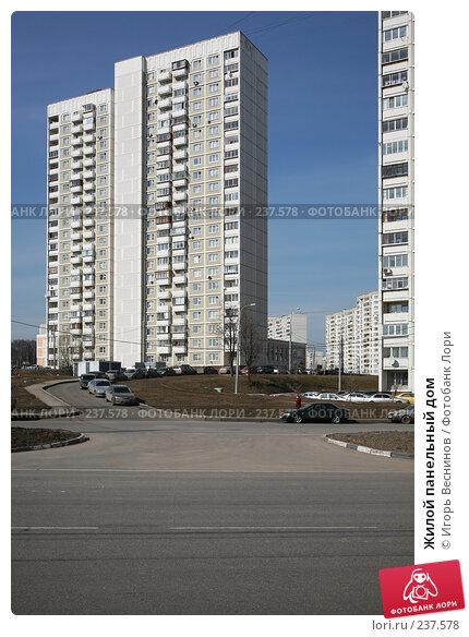Жилой панельный дом, эксклюзивное фото № 237578, снято 30 марта 2008 г. (c) Игорь Веснинов / Фотобанк Лори