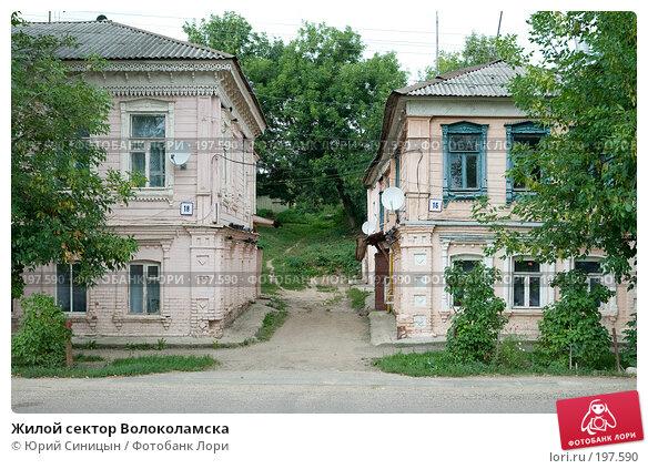 Жилой сектор Волоколамска, фото № 197590, снято 26 августа 2007 г. (c) Юрий Синицын / Фотобанк Лори